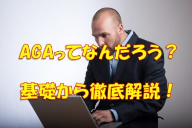AGAとは何?今さら聞けない基礎知識を解説します。