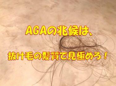 薄毛の兆候は抜け毛の髪質でわかります。チェックすべきポイントを詳しく解説!