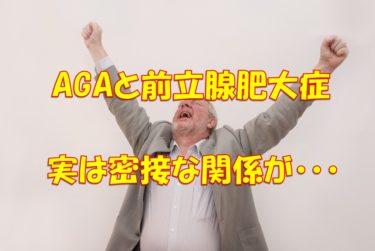 AGA(ハゲ)と前立腺肥大の関係 こんなに密接な関係があったとは・・・