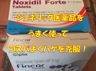 安くAGA治療するなら、ジェネリック医薬品を使おう!ってジェネリックってなんだ?