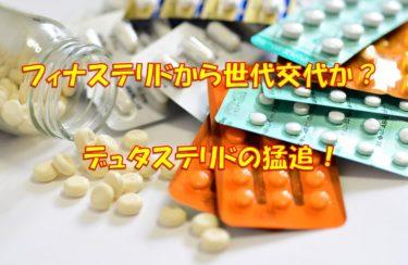 フィナステリドに代わるAGA治療薬!デュタステリドとは?歴史、効果、副作用まで徹底解説!