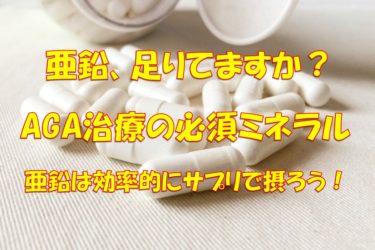 あなたは亜鉛が足りていますか?AGAに効果的な必須ミネラルである亜鉛を丸裸にします!