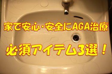 家ですぐにできるAGA治療法を提案します。自宅で安心、安全にAGA治療を。