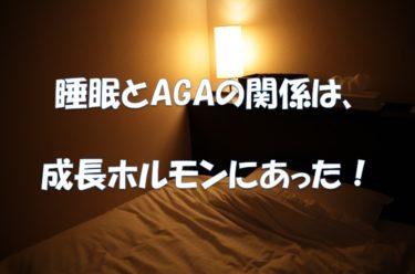 睡眠不足はAGA(ハゲ)を進行させるのか?睡眠がAGAに与える影響を医学的根拠を基に徹底解説!