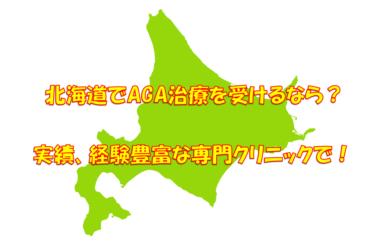 北海道の厳選AGA専門クリニック!実績経験、豊富な全国展開する安心、安全な専門クリニック!
